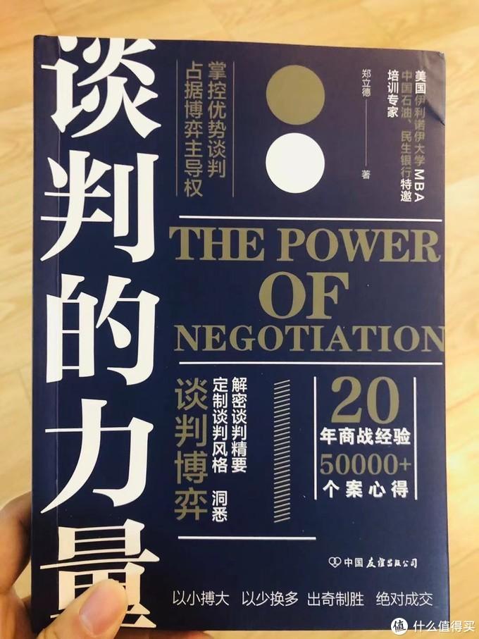 书评  《谈判的力量》:打造双赢谈判力,开启人生的谈判智慧