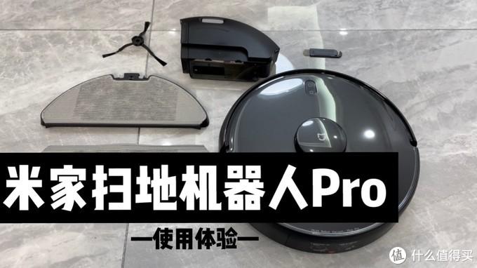 【视频】米家扫拖机器人Pro 使用体验