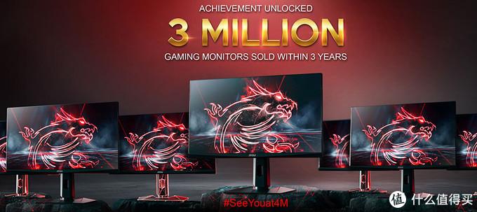 微星3年卖了300万台游戏屏,并官宣限量特别版显示器