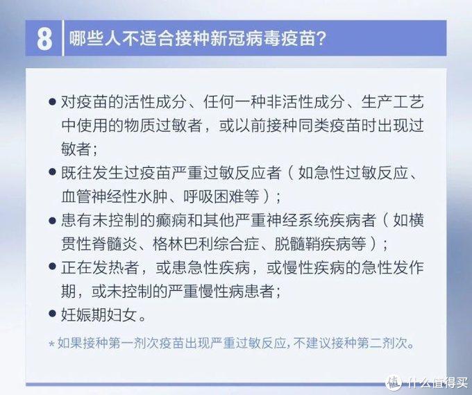 钟南山:要不要打新冠疫苗?一定要先看这4点!