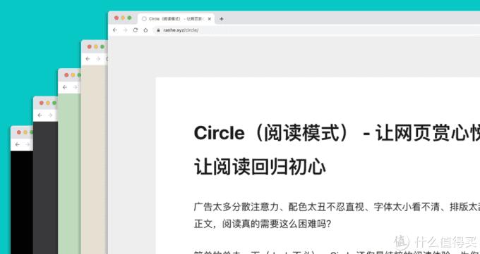 我的最后一款阅读模式浏览器插件 - Circle 阅读模式