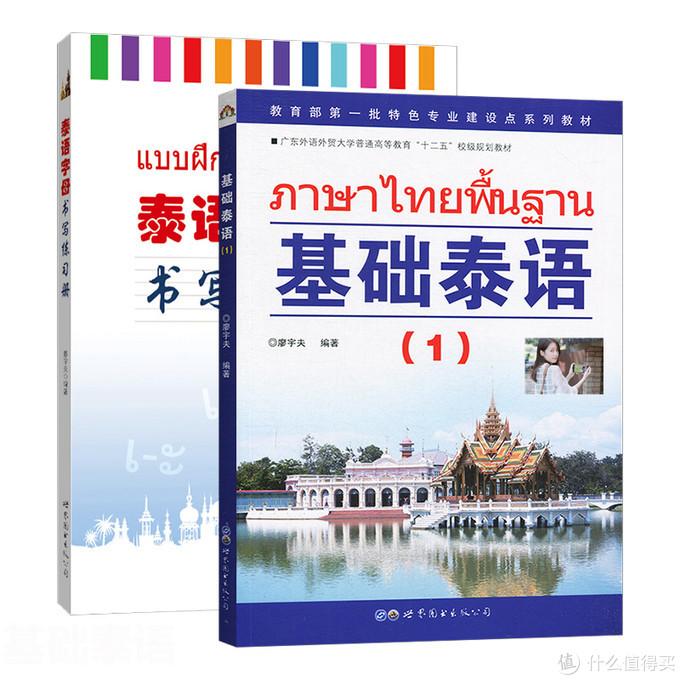 """有了这些免费资源,让想学泰语的你不再只会说""""刷我的卡""""-泰语小白入门篇1"""