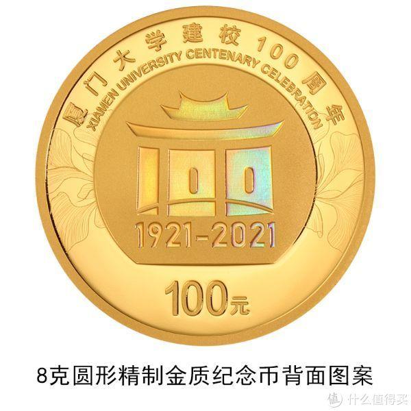 厦门大学建校100周年纪念币来了!