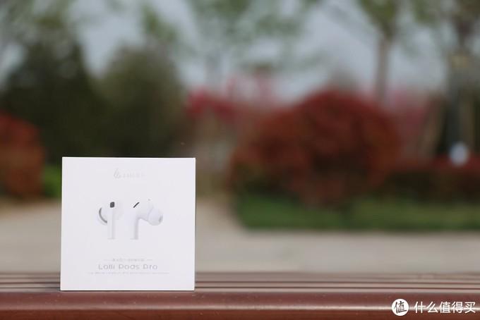 降噪优秀、价格亲民:漫步者LolliPods Pro入耳式真无线耳机
