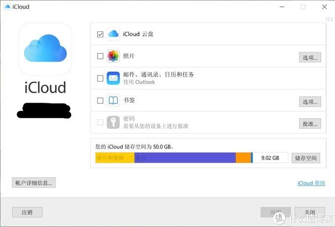 iCloud应用界面截图