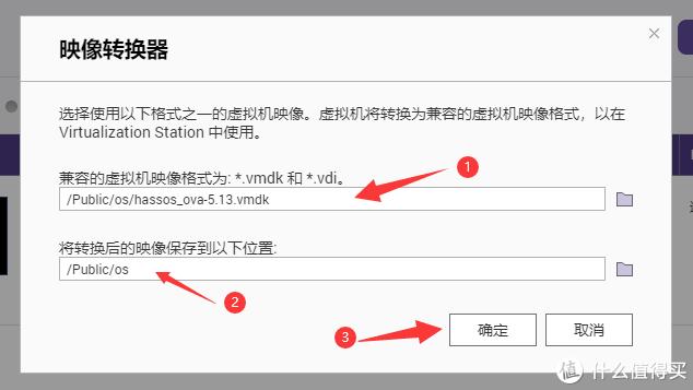 选择源文件和转换后镜像位置