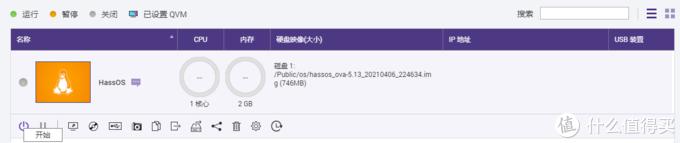 HassOS虚拟机未开启状态