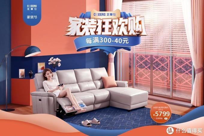 苏宁:家装狂欢购
