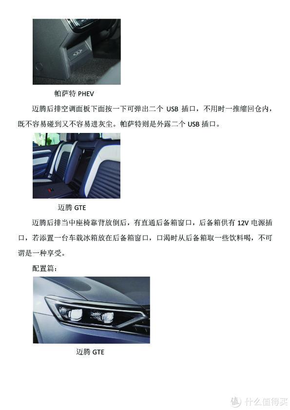 上汽帕萨特和一汽迈腾新能源汽车比较
