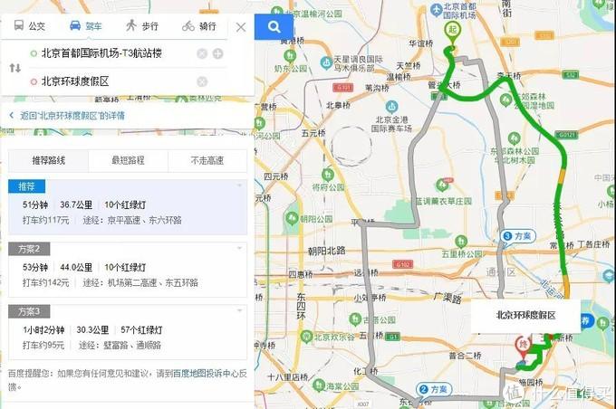 终于等到你--北京环球影城