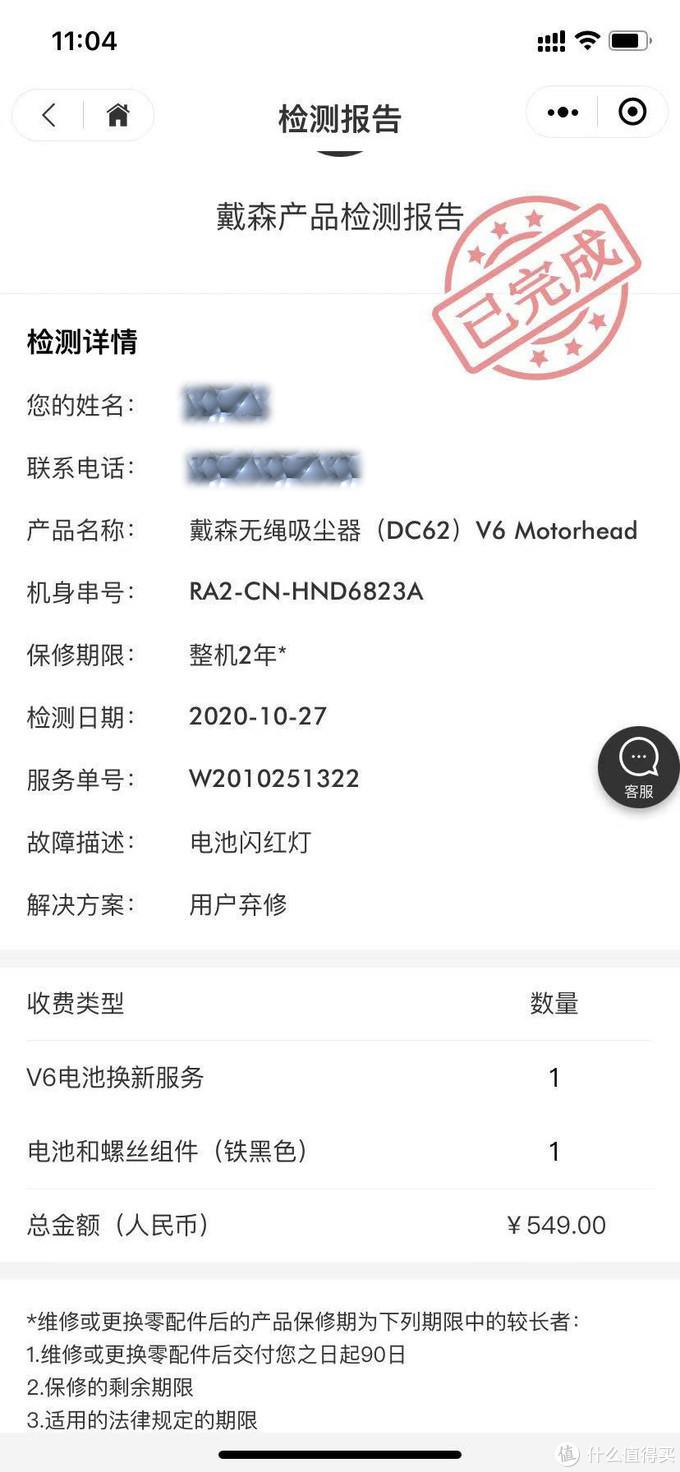 官方检测报告,549元,真贵