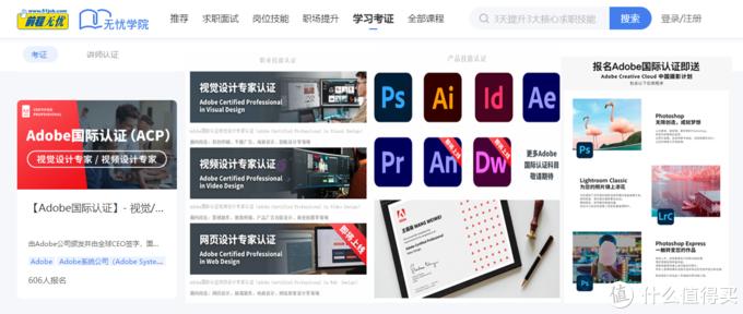 """Adobe国际认证证书,如何为""""女性""""创造,职业发展机会!"""
