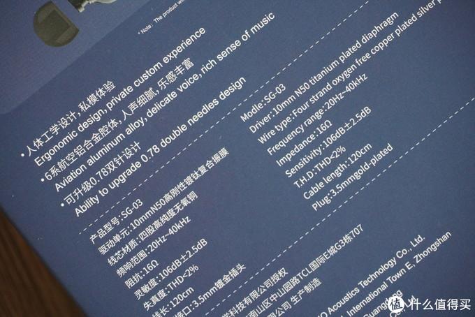 稀有且白菜 全金属类定制耳机 余音SG-03