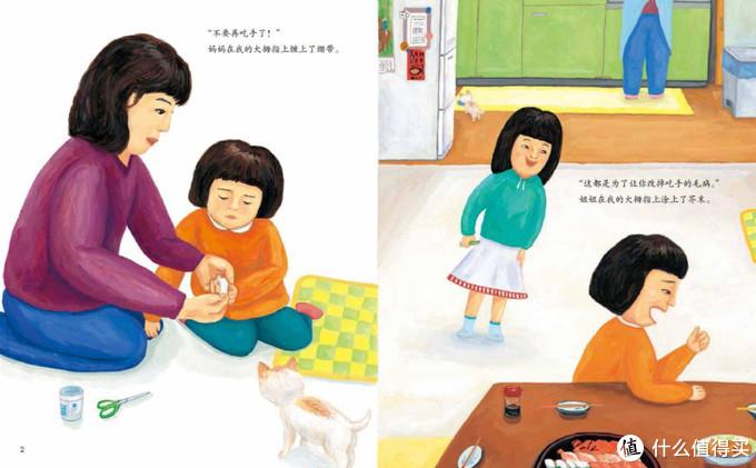 没好习惯・唠叨说教美好习惯・潜移默化用绘本建立孩子正确的卫生观念