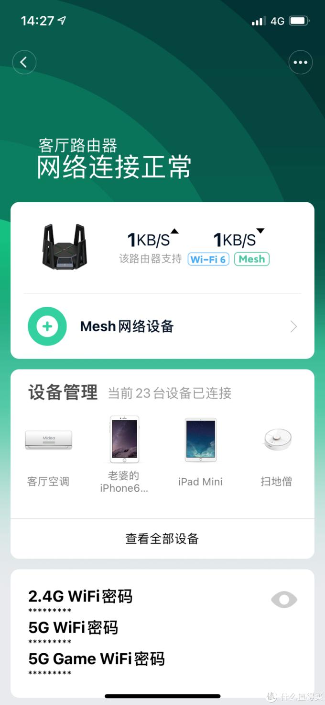 默认只支持米家app,不支持小米wifi,估计小米要逐渐抛弃小米wifi那个app了
