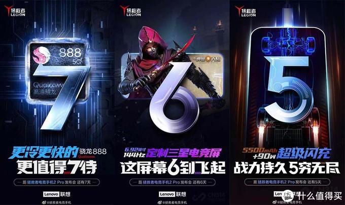 拯救者电竞手机2 Pro又爆猛料 迎来次世代中置架构2.0