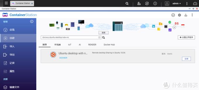 保姆教程丨一文打尽威联通安装百度网盘,Docker、ubuntu 详细