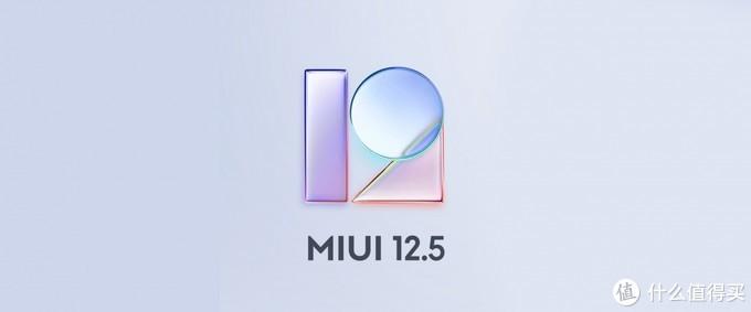 小米MIUI 12.5稳定版终于来了!这5款机型首批适配
