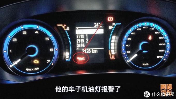 机油灯报警是不是该换机油了?新手司机别搞错了,否则大修发动机