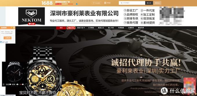 1688(阿里巴巴)装饰手表源头工厂!精工、阿迪达斯 、故宫文化、奔驰、大众、Lee等源头厂家