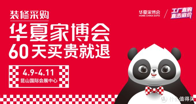 2021昆山家博会时间(4月9-11日)昆山国际会展中心举办!