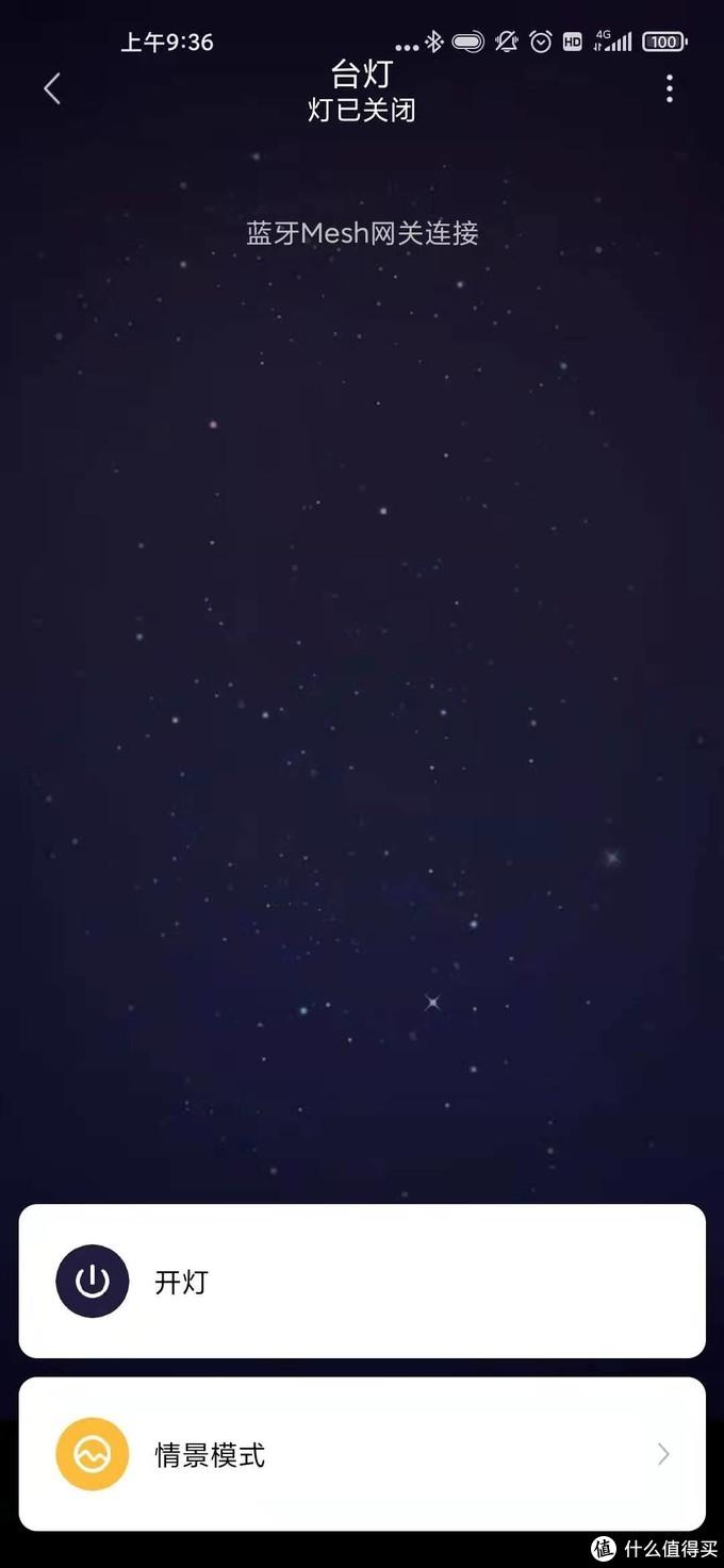 关灯时的星空界面