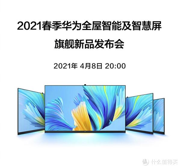 华为全屋智能及智慧屏旗舰新品今晚8点发布:85英寸智慧屏即将登场