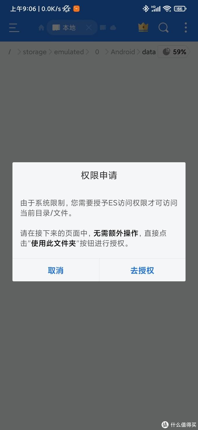 ES和小米自带浏览器,授权后也无法自由复制粘贴到data文件夹