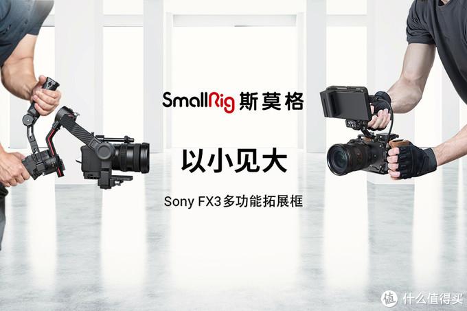 以小见大,SmallRig斯莫格发布Sony FX3电影摄影机多功能拓展框