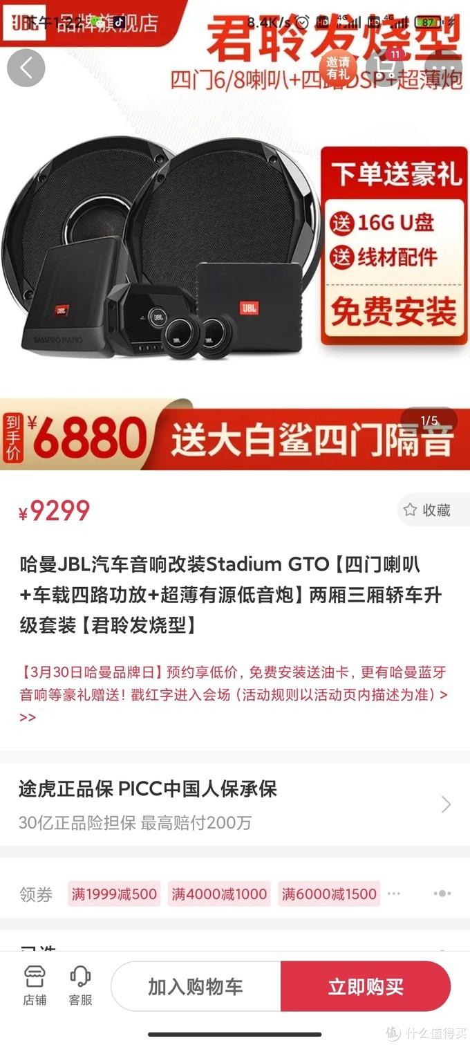 途虎安装JBL GTO600C音响的心酸回忆录