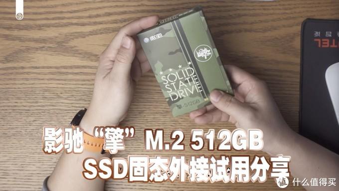 """体积缩小,速度变快!影驰""""擎""""M.2 512GBSSD固态外接试用分享"""