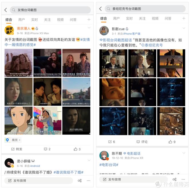 揭秘:微博上超热门的电影台词图片,原来是这么做出来的!