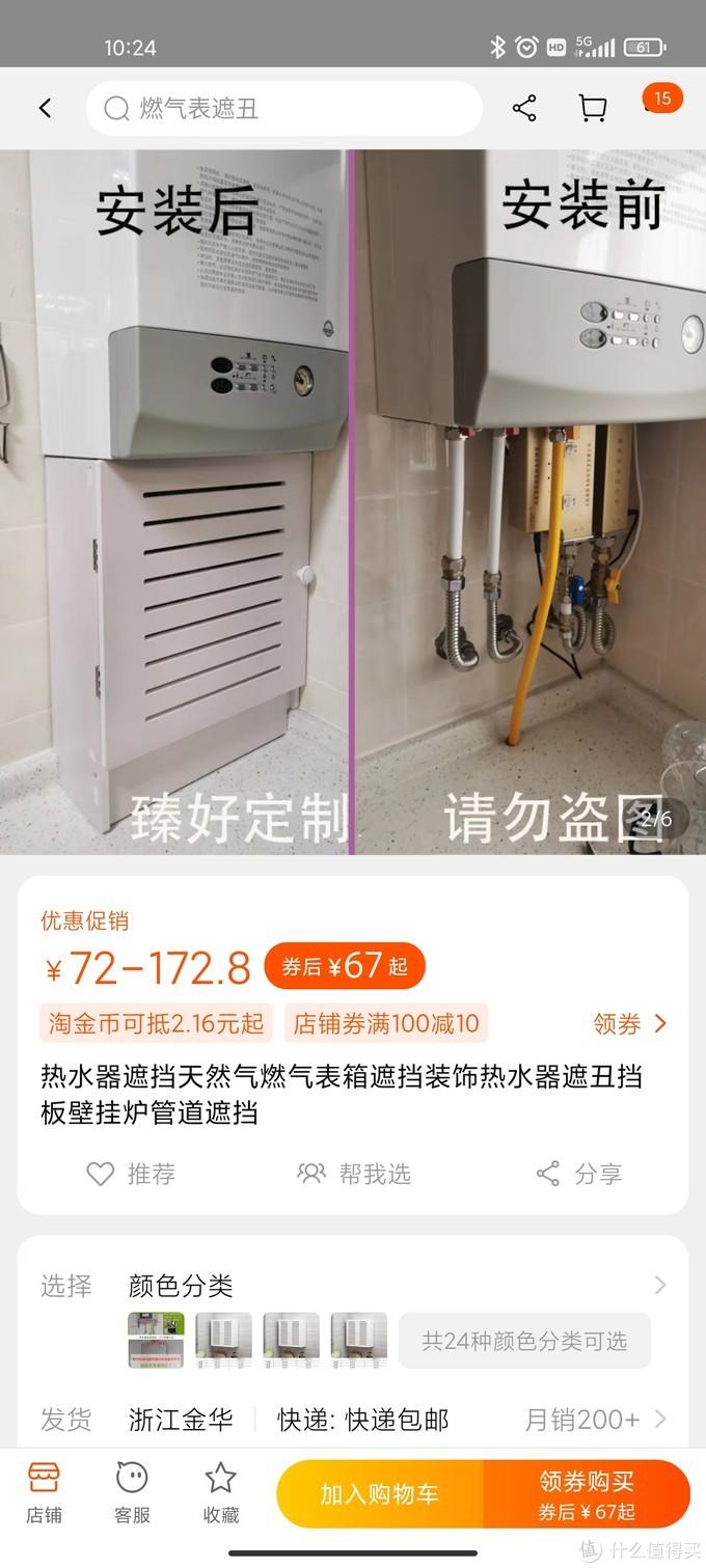 定制燃气热水器遮丑洞洞板