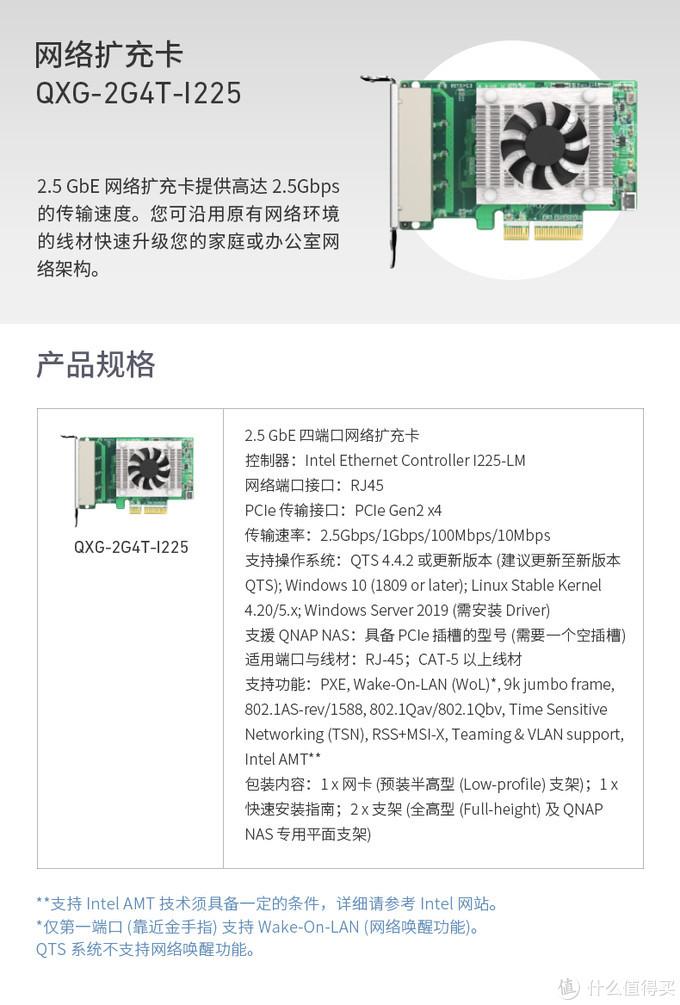 软路由发烧之路——威联通QXG-2G4T-I225四口2.5G网卡