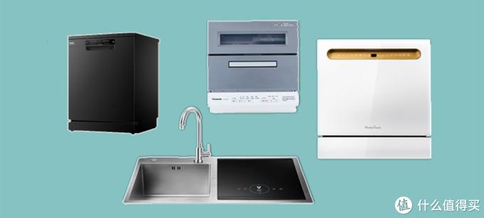 4种不同形式洗碗机