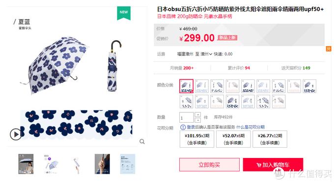 如何网购到自己心仪的防晒伞