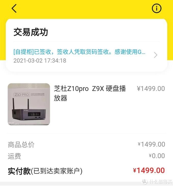 芝杜Z10PRO硬盘播放器一个月使用体验