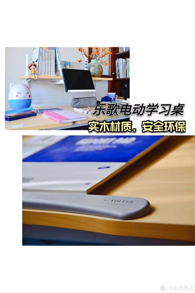送孩子的首选~乐歌电动儿童学习桌