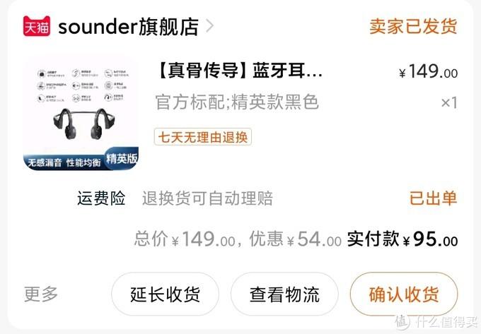 只为听个响,花99元买骨传导蓝牙耳机 Sounder X4,值吗?