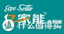 太阳能热水器什么牌子好,2021太阳能热水器十大品牌排行榜