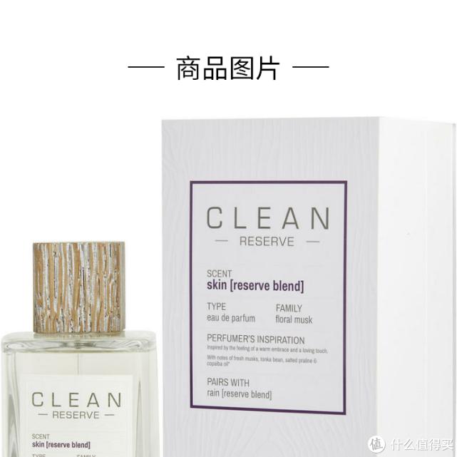 Clean 私藏系列 肌肤之亲 比较暖甜的一款果糖香水
