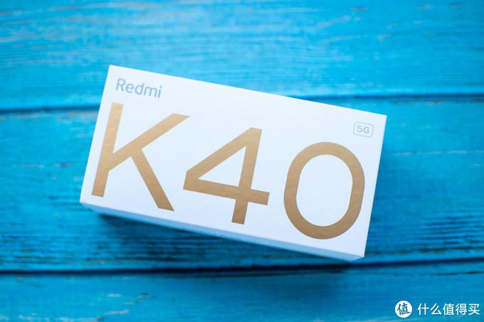 想说爱你不容易 Redmi K40 两周使用体验