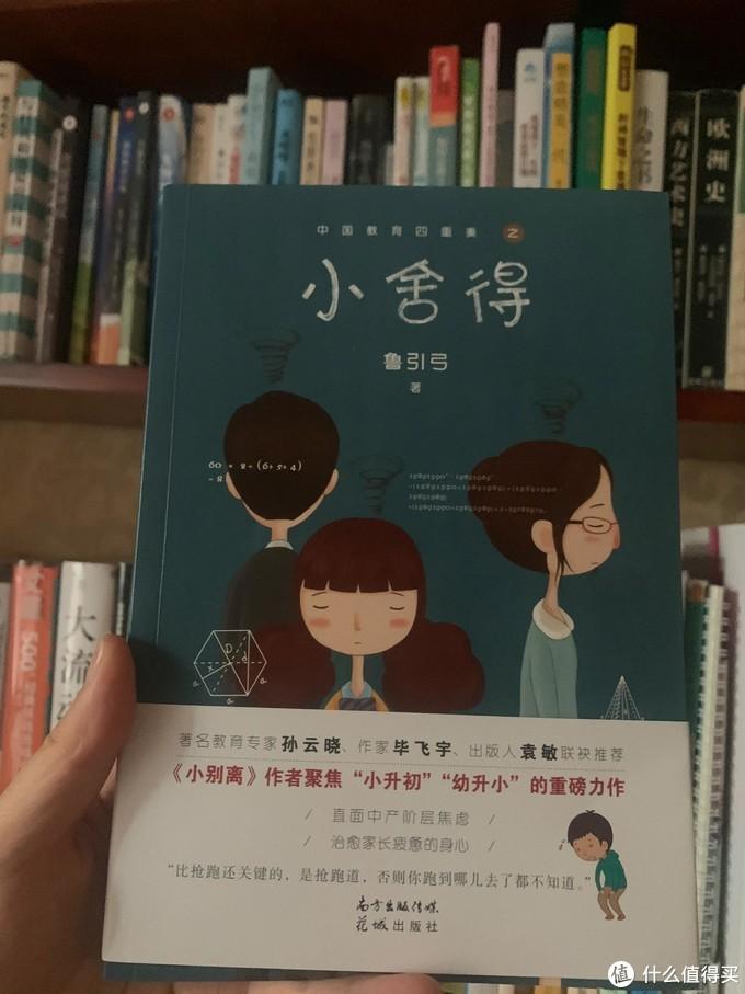 从鲁引弓中国家庭教育四重奏之一《小舍得》谈家长的基本修养