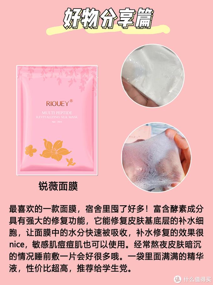 干货分享 女生必备的正确护肤/化妆步骤!!