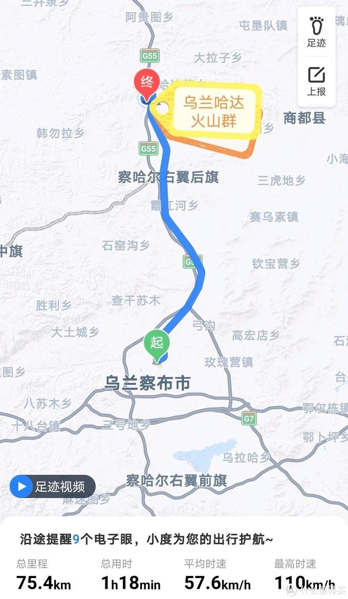 自驾环游中国日记,每日更,第三天