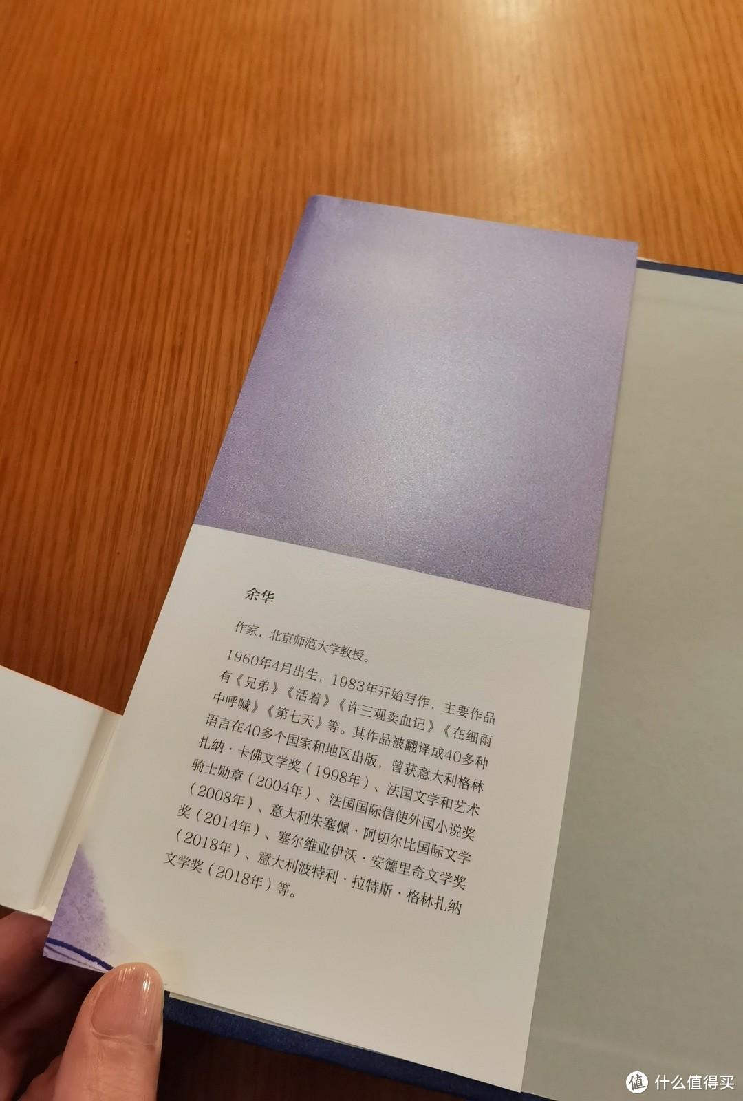 余华,1960年4月3日生于浙江杭州,中国当代作家,著有《许三观卖血记》《活着》等。
