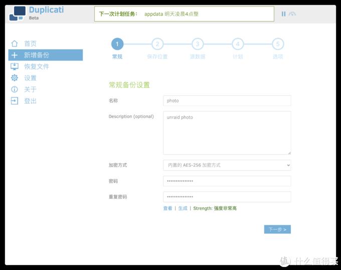 duplicati-好用的NAS增量备份工具
