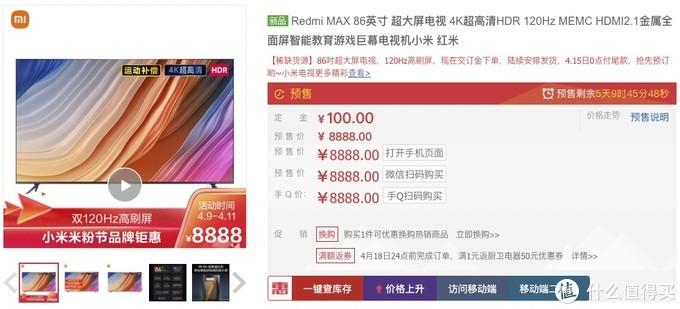 7999元时代一去不复返!Redmi MAX 86英寸电视涨至8888元