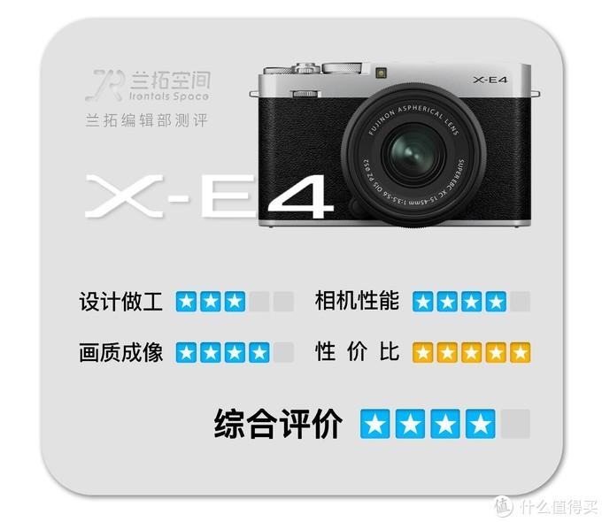 不仅便携高能,而且还文艺!富士 X-E4相机体验评测