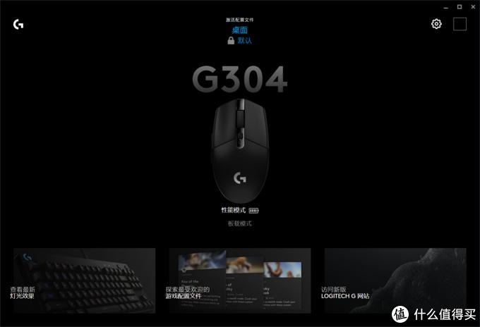 无线大G入门款,性能够用价格香——罗技G304